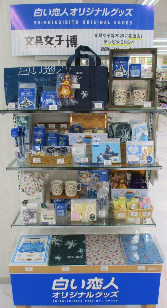 北海道が誇る「白い恋人」文具