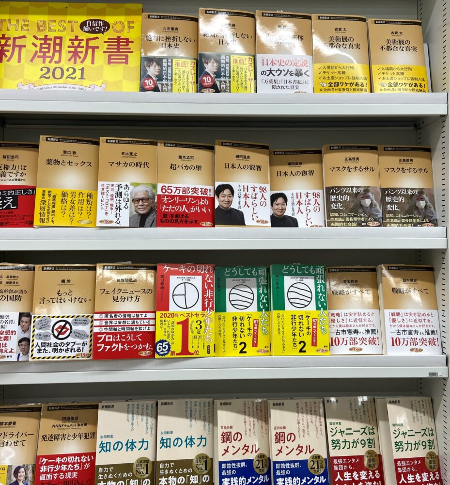 THE BEST OF 新潮新書フェア
