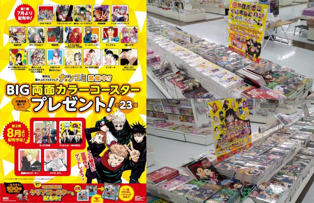 集英社のコミックフェア ナツコミ2021開催中!
