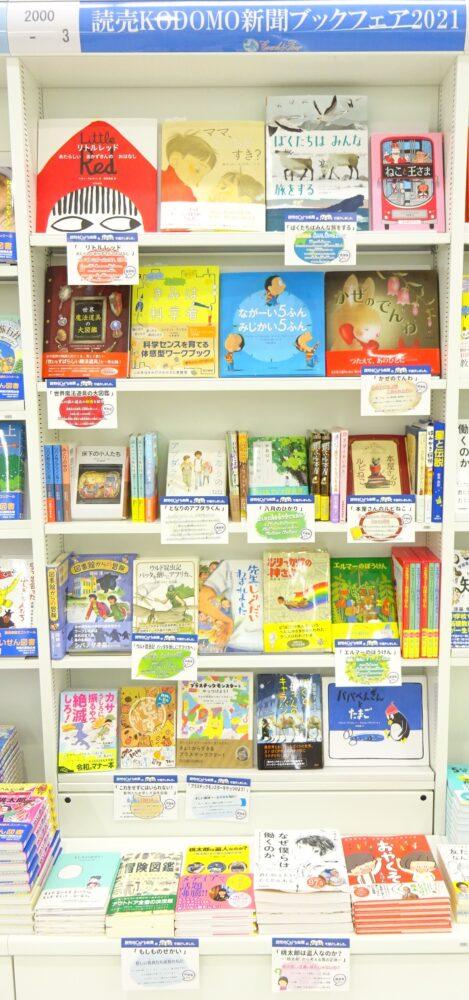 読売KODOMO新聞ブックフェア2021