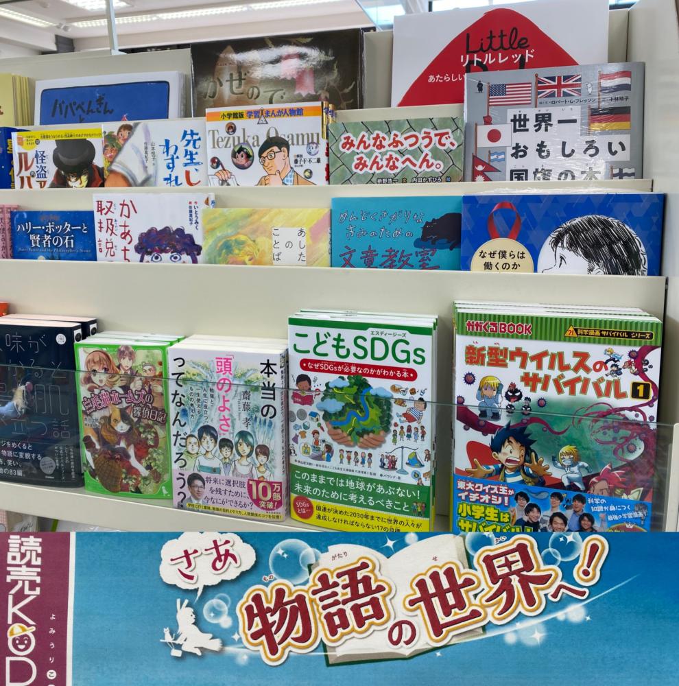 読売KODOMO新聞開催中