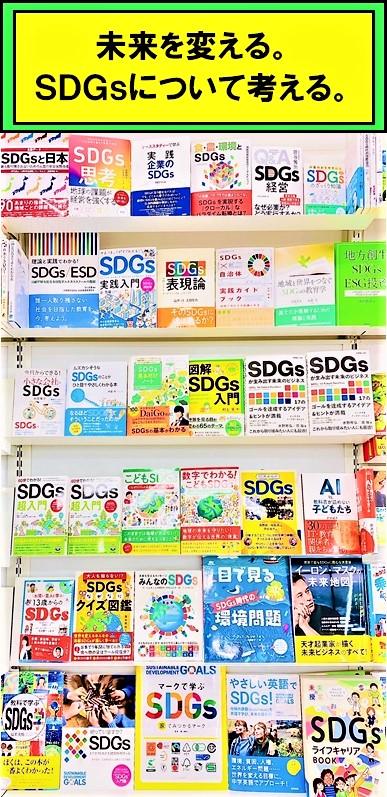 よりより社会を目指して  -SDGs-