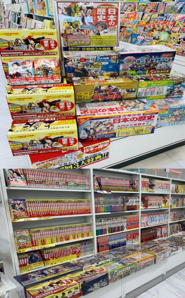 漫画で楽しむ日本の歴史