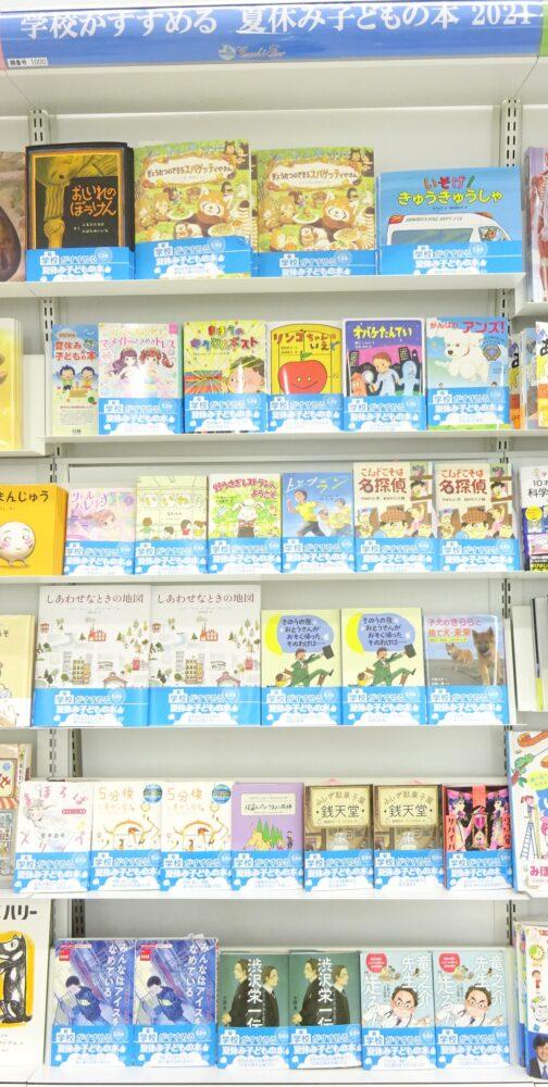 学校がすすめる、夏休みに読みたい子どもの本
