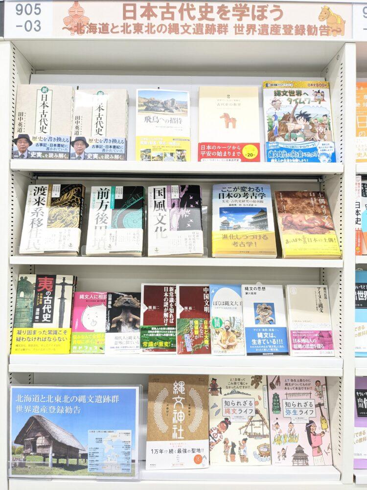 日本古代史を学ぼう