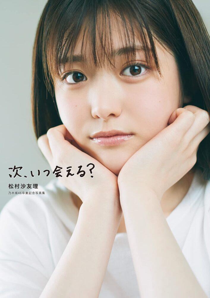 松村沙友理 写真集『次、いつ会える?』