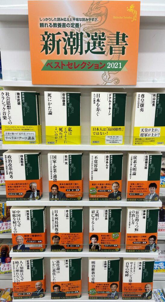 新潮選書ベストセレクション2021