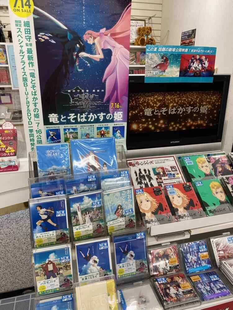 映画「竜とそばかすの姫」を観る前に!観た後も!