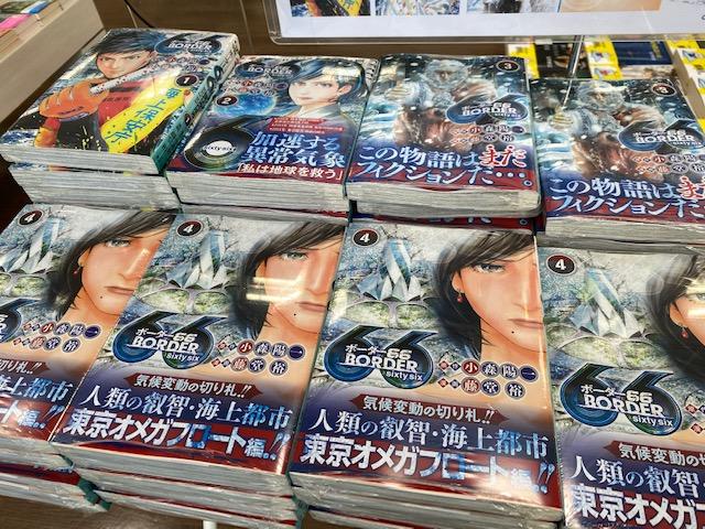 BORDER66 4巻発売!