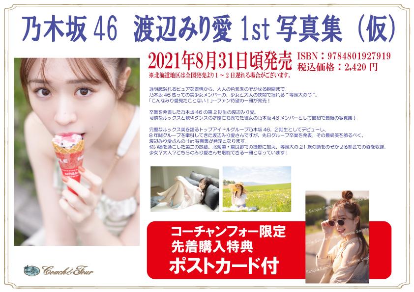 乃木坂46 渡辺みり愛 写真集『消極的な華やかさ』