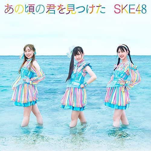 SKE48『あの頃の君を見つけた』コーチャンフォーオリジナル特典付