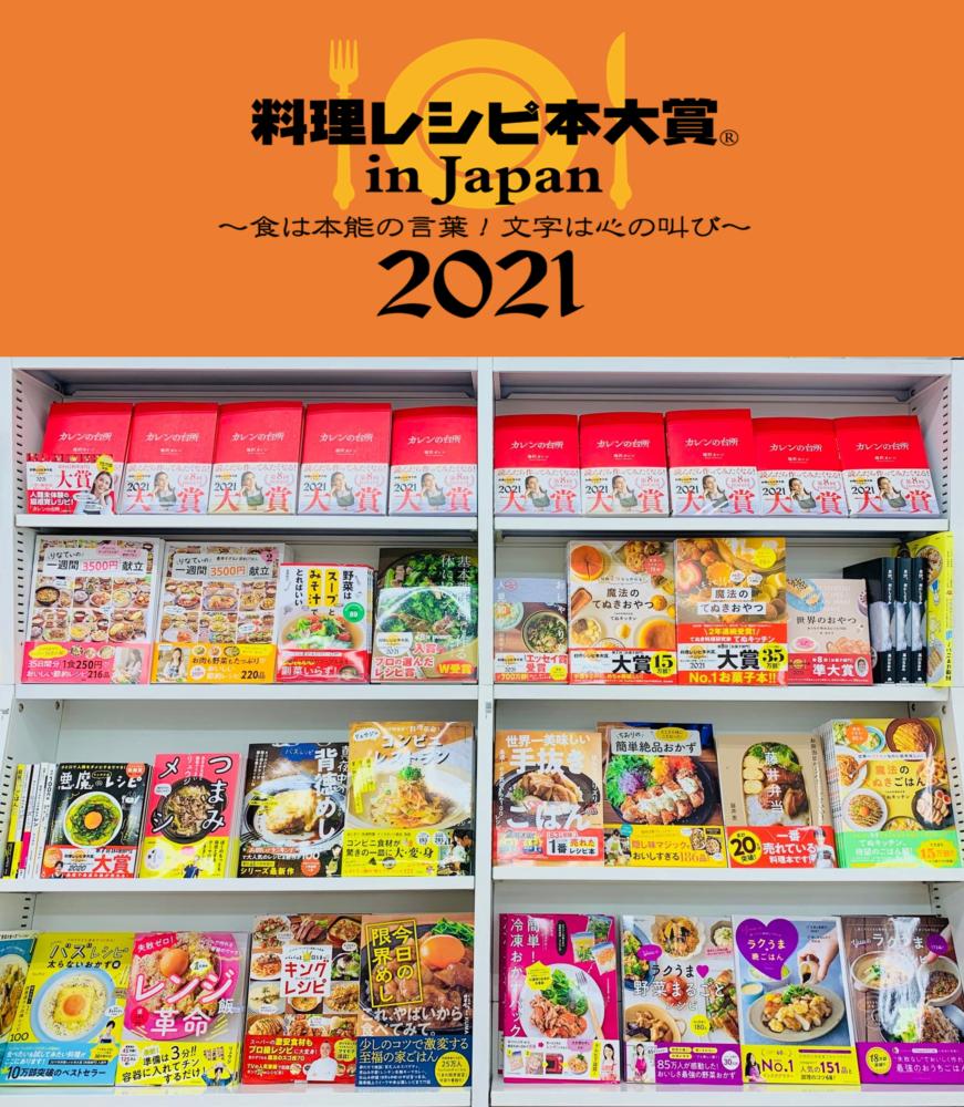 第8回料理レシピ本大賞決定!!