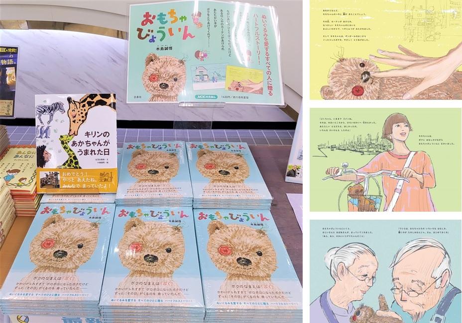 ぬぐるみを愛するすべての人へ贈る「おもちゃびょういん」発売