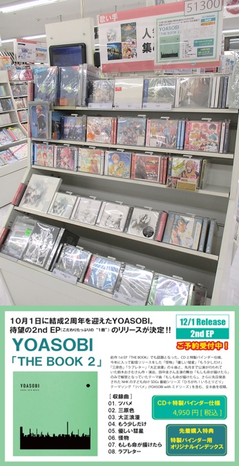 YOASOBI待望の2ndミニアルバム発売決定!