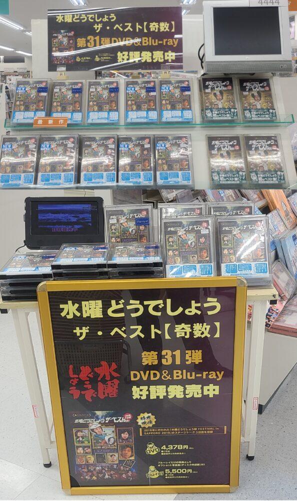 水曜どうでしょう第31弾DVD&Blu-ray発売!