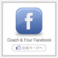 コーチャンフォー公式facebookページ