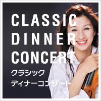 クラシックディナーコンサート