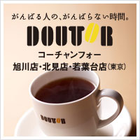 旭川・北見のカフェ ドトールコーヒーショップ