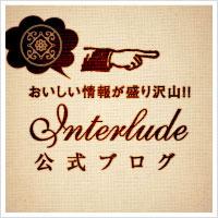 札幌カフェ&レストランインターリュード公式ブログ