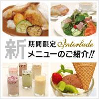 札幌カフェ&レストランインターリュード期間限定新メニューのご紹介