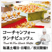 札幌カフェ&レストランインターリュードシェフたちの手づくりランチビュッフェ