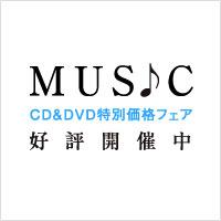 CD・DVDショップ CD・DVD特別価格フェア