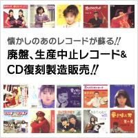 廃盤、生産中止のレコード&CD復刻製造販売
