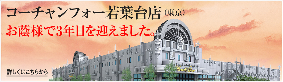 コーチャンフォー若葉台店(東京)お蔭様で3年目を迎えました。