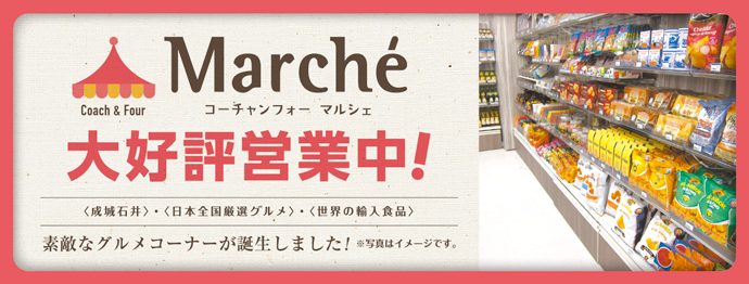 コーチャンフォーマルシェ 6月28日(木)美しが丘店(2F)にOPEM!素敵なグルメコーナーが誕生します!