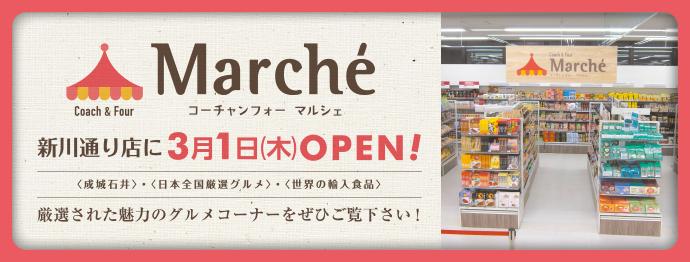コーチャンフォーマルシェ 新川通り店に3月1日OPEM!